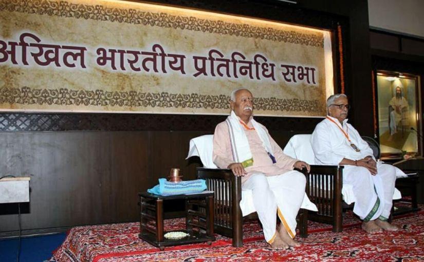 RSS की सबसे बड़ी सभा को कोरोना की चलते रद्द कियागया